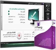 آنتی ویروس ایرانی پادویش نسخه خانگی، Padvish AntiVirus Free 1.2.13.1226