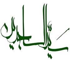 طرح های آماده خوشنویسی با موضوع امام سجاد (ع)