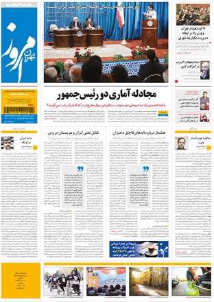 روزنامه تهران امروز، چهارشنبه 13 آذر 1392