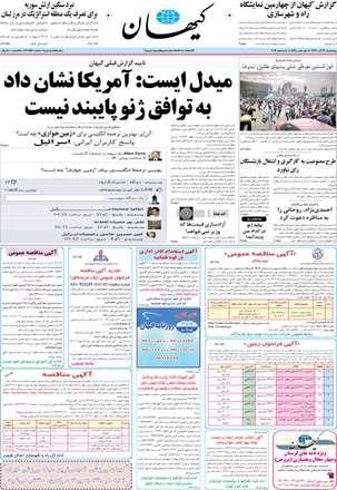 روزنامه کیهان، چهارشنبه 13 آذر 1392