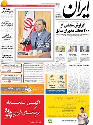 روزنامه ایران، چهارشنبه 13 آذر 1392