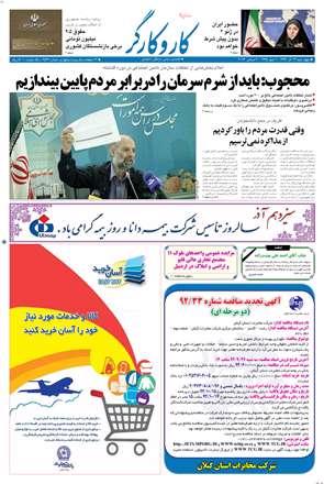روزنامه کار و کارگر، چهارشنبه 13 آذر 1392