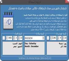 مبدل تاریخ های شمسی، قمری و میلادی به یکدیگر، TarikhDaar 3.0