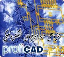 طراحی مدارهای الکترونیکی، ProfiCAD 7.5.9
