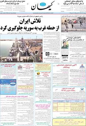 روزنامه کیهان، دوشنبه 11 آذر 1392