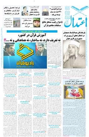 روزنامه اعتدال، دوشنبه 11 آذر 1392