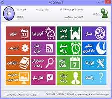 تقویم فارسی و شمسی JvD Calendar 6.0