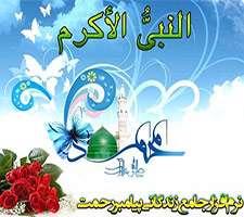 نرم افزار جامع نبی الاکرم ویژه زندگانی حضرت محمد (ص)