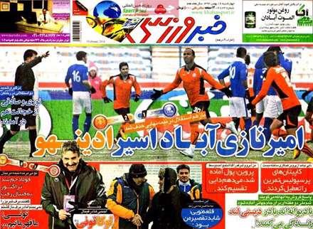 روزنامه خبر ورزشی، چهارشنبه 16 بهمن 1392
