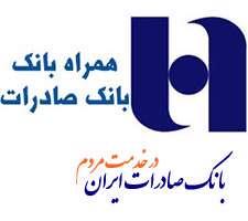 همراه بانک صادرات ایران 4.2، Hamrah Bank Saderat BSI 4.2