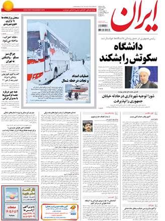 روزنامه ایران، چهارشنبه 16 بهمن 1392