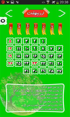 تقویم دی ماه سال92 ، سری دوم