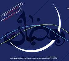 تقویم ماه مبارک رمضان به همراه دعاهای روزانه
