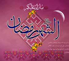 بسته تصاویر ویژه دعاهای روزانه ماه مبارک رمضان