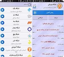 پخش آنلاین شبکه های صدا و سیما در اندروید، Simaye Hamrah 3.0.0