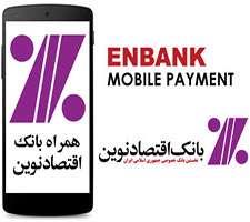 همراه بانک اقتصاد نوین ایران در اندروید، Hamrah Bank E-Novin 1.0