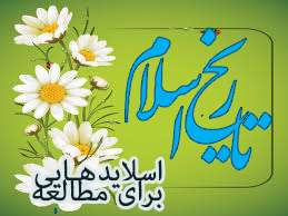 زینب سلام الله علیها از تولد تا رحلت