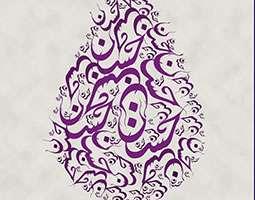 طرح لایه باز (فرمت psd) تصویر حدیثی از امام حسن علیه السلام