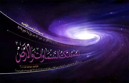 آیه 107 ، سوره بقره، کهکشان، آسمان، مالکیت خدا، نسخ در قرآن،