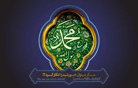 من عاشق محمدم، محمد، i love muhammad،جنبش مردمی،فداییان حضرت محمد، پوستر مذهبی، جنبش مردمی