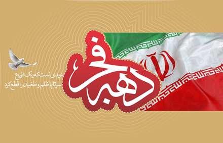 عکس،دهه فجر، انقلاب اسلامی، پوستر مذهبی، تایپوگرافی ایرانی، عکس مذهبی، والپیپر مذهبی،