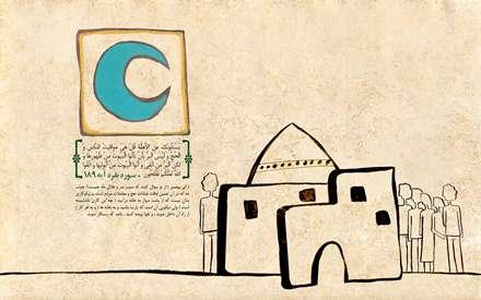 آیه 189، سوره بقره، هلالا ماه، تصویر سازی، پوستر قرآنی، پروا،