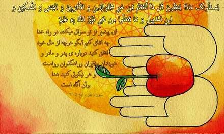 تصویر سازی،تدبر در آیات، 215 سوره بقرة، انفاق، پدر و مادر، یتیمان، فقیران، کار خیر،