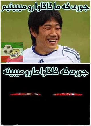 ترول، طنز، کاگاوا، فوتبالیست