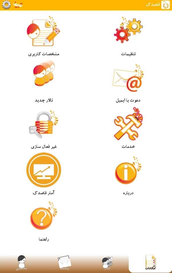 قاصدک ابزار ارسال پیامک رایگان با اینترنت