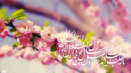 پوستر عید نوروز، نوروز، عید نوروز، یا مقلب القلوب، شکوفه بهاری، بهار، تحوبل سال، دعای تحویل سال