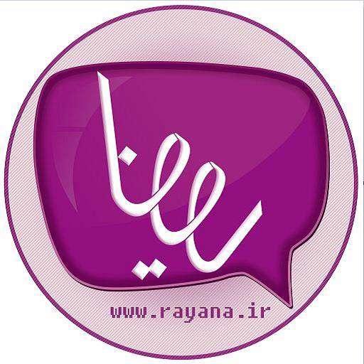 RayanaMail-1.7-0624 نرم افزار ایمیل رایانا برای دستگاه های آندرویدی