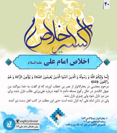 تصویر نوشته، تصویر نوشته مذهبی،فضائل امام علی، امام علی، اخلاص امام علی، اخلاص