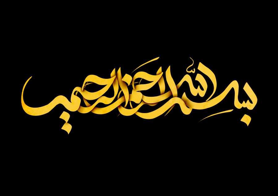 44 طرح بسم الله الرحمن الرحیم در قالب ورد
