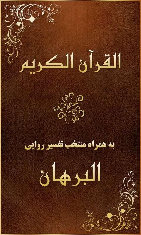 دانلود قرآن مبین ( قرآن همراه با ترجمه تفسیر روایی البرهان ) نسخه 2.0.2