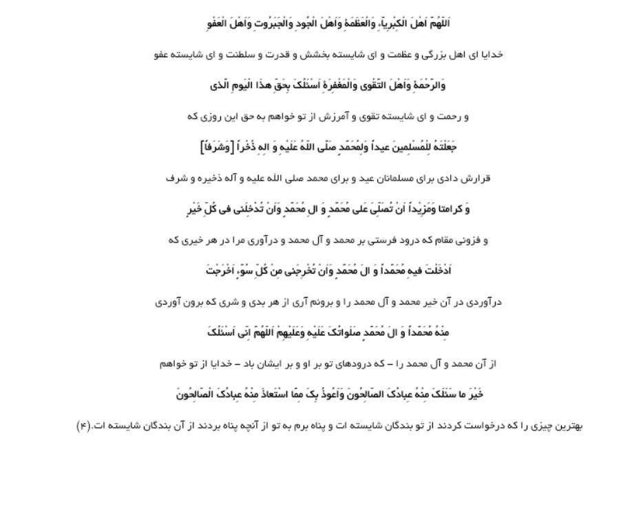 دانلود نرم افزار جامع عید فطر 95  برای اندروید