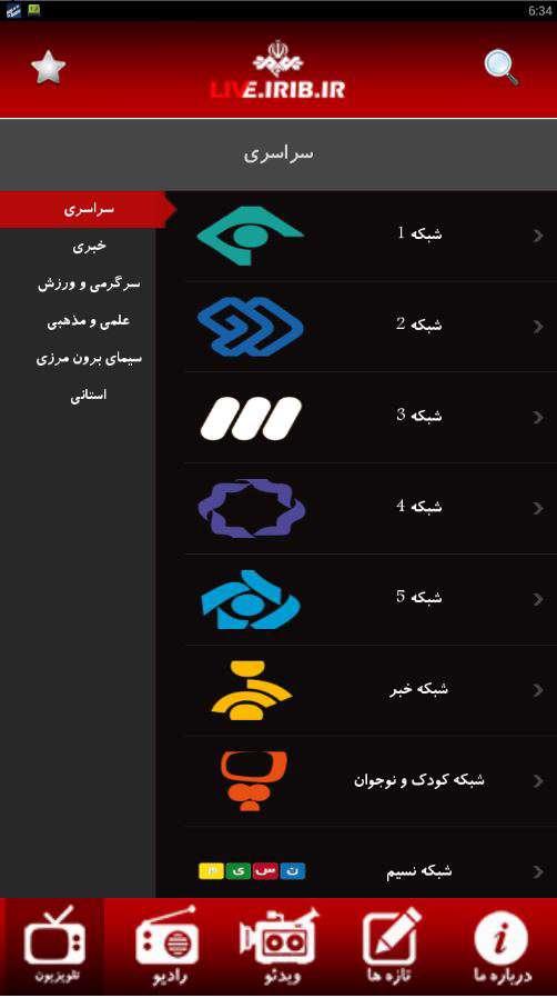 دانلود نرم افزار پخش آنلاین رادیو و تلویزیون ایران برای اندروید LiveIRIB 2.1