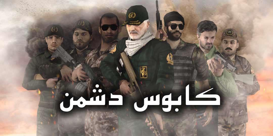 دانلود بازی جذاب و خوش ساخت ایرانی کابوس دشمن نسخه 1.0 برای اندروید