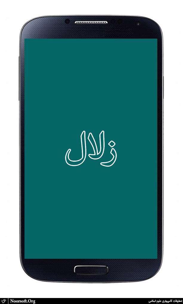 دانلود برنامه زلال (قرآن) نسخه 1.5.4 ، با زلال قرآن را بادرک بهتری بخوانیم