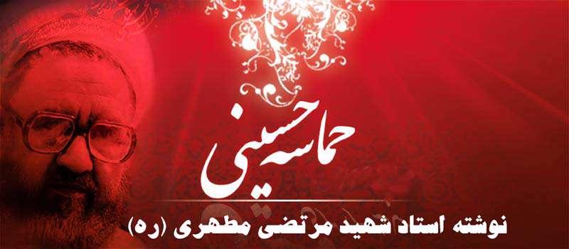 دانلود کتاب ارزشمند حماسه حسینی بقلم عالم وارسته شهید مطهری برای اندروید