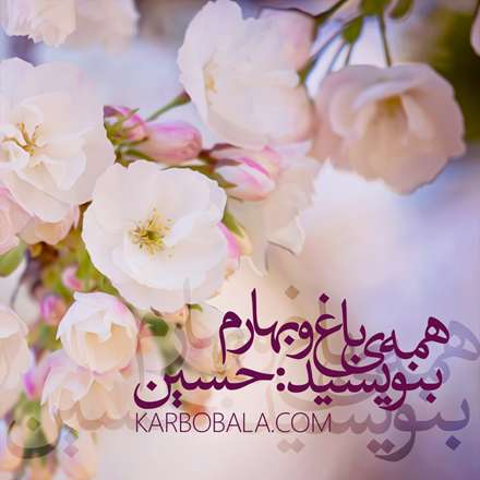 پوستر مذهبی،عکس مذهبی،بهار،باغ،حسین،کربلا