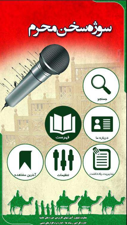 دانلود برنامه سوژه سخن محرم (ویژه مبلغین دینی) برای اندروید