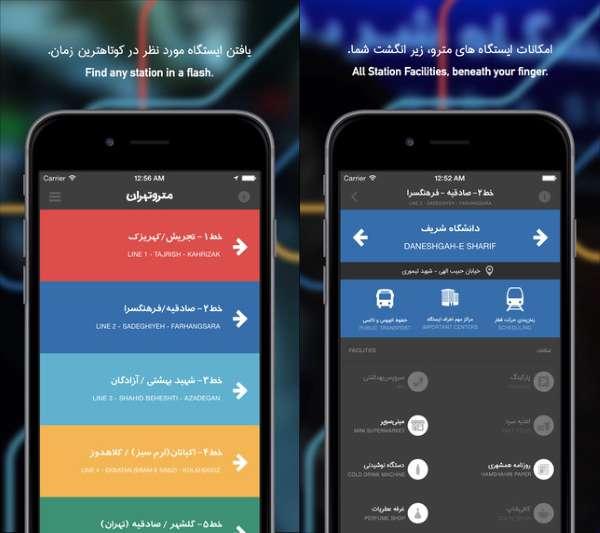 دانلود برنامه نقشه مترو تهران نسخه 1.3.6 برای اندروید