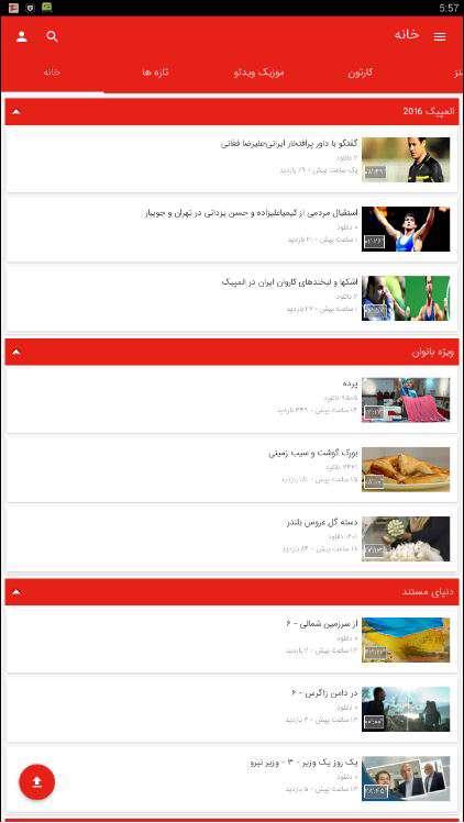 دانلود شبکه اجتماعی ویدیویی کلیپا نسخه 1.1 برای اندروید