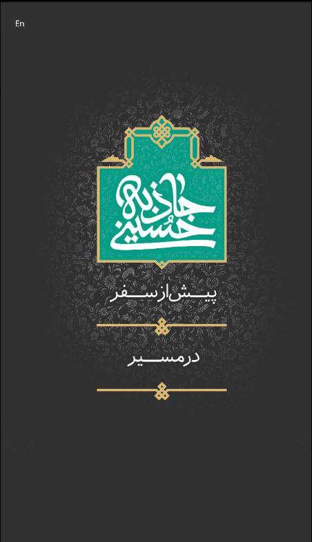دانلود برنامه جاذبه حسینی کاری از موسسه پژوهشی فرهنگی انقلاب اسلامی