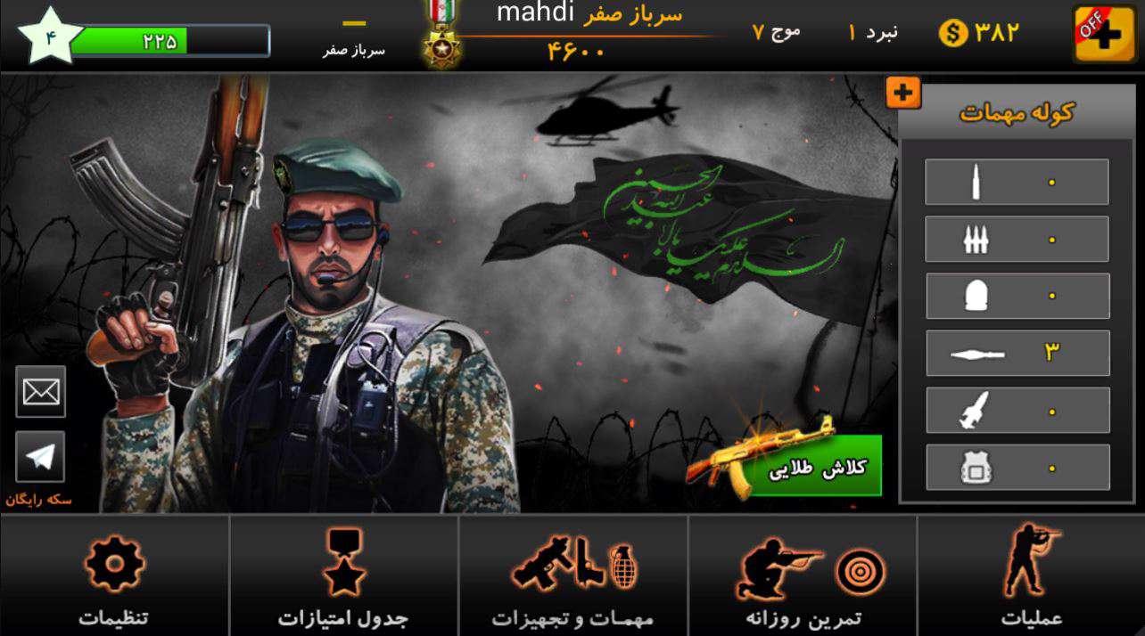 دانلود بازی مهیج ایرانی هشتمین حمله 2 برای اندروید