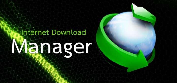 دانلود بهتربن برنامه مدیریت دانلود  Internet Download Manager 6.26 Build 14