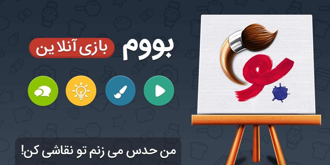 دانلود بازی ایرانی بوم (بازی آنلاین و دونفره) برای اندروید