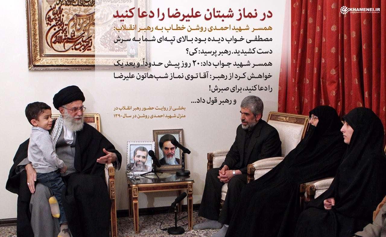 خواب، همسر شهید، احمدی روشن، رهبر انقلاب، خامنه ایف