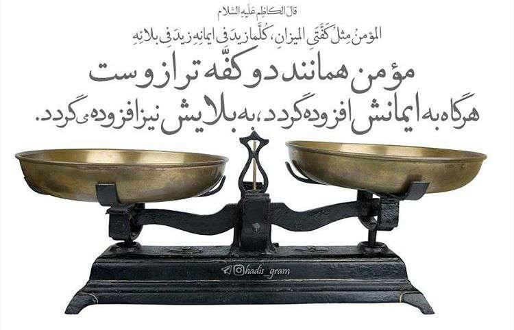 حدیث،حدیث تصویری،امام کاظم،مومن