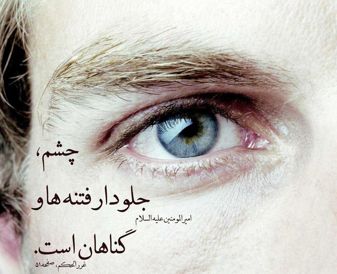 حدیث،حدیث تصویری،امام علی،چشم